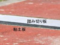 走幅跳(走り幅跳び)のルール【陸上競技のルール/跳ぶ種目】